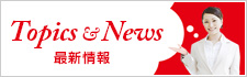 Topics & News 最新情報