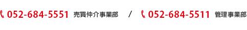 052-684-5551 売買仲介事業部 / 052-684-5511 管理事業部